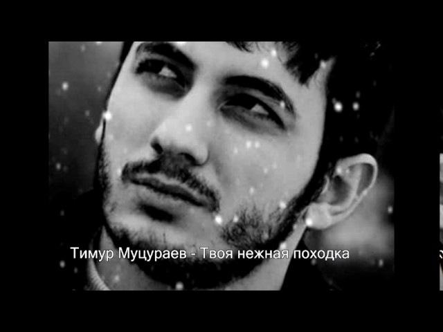 Тимур Муцураев - Твоя Нежная Походка. Оригинал.
