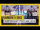 Tom Clancys Rainbow Six Осада - Чемпионат России 2018