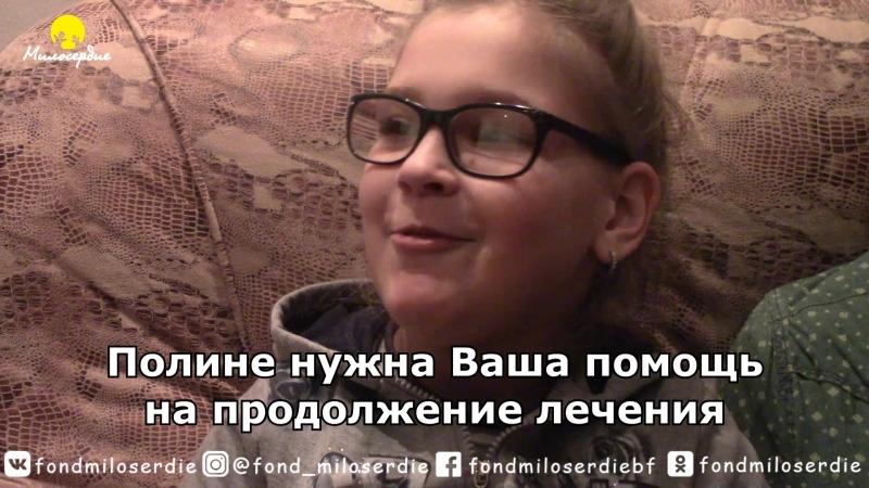 Поможем Полине вместе! 9 лет, ДЦП