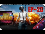 PlayerUnknown's Battlegrounds [EP-20] - Стрим - Отряд самоубийц