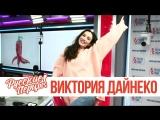Виктория Дайнеко в утреннем шоу