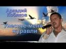 Аркадий Кобяков Унесите меня журавли очень душевнокрасотище