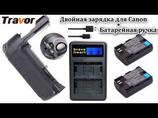 Двойное зарядное устройство для Canon — Ep. 01