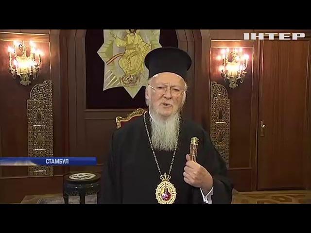 Патріарх Варфоломій: Мир повинен бути характерною особливістю всіх православных христиан.