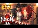 NioH™ ► Куча мертвых боссов ► Финал 52
