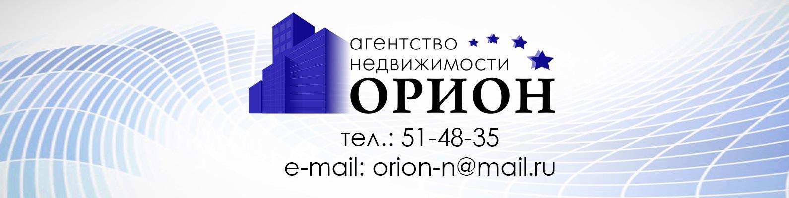 Орион агентство недвижимости отзывы