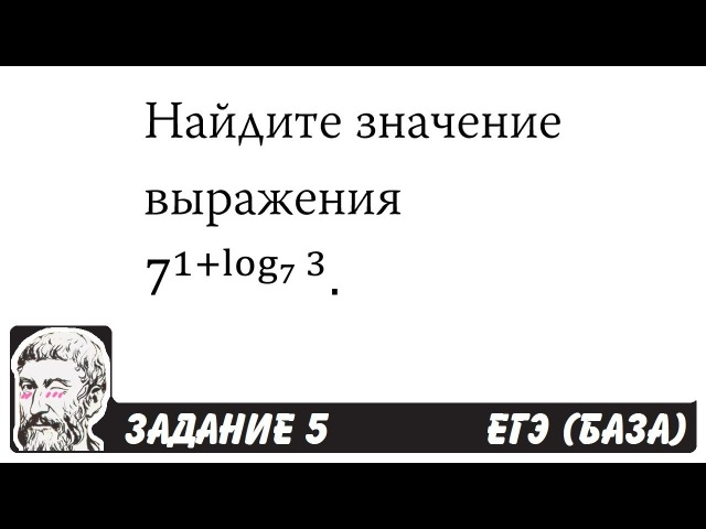 🔴 7^(1log7 3 ) | ЕГЭ БАЗА 2018 | ЗАДАНИЕ 5 | ШКОЛА ПИФАГОРА