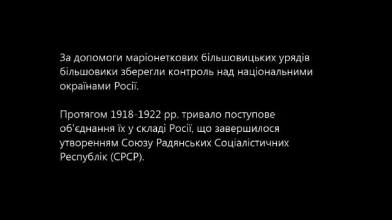 Тема 5 2 Тоталітарні режими Росія СРСР в 1918 1928 рр Воєнний комунізм і неп