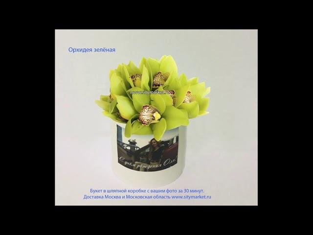 Орхидеи букет цветов в шляпной коробке, люльке с вашим фото, логотипом за 30 минут...