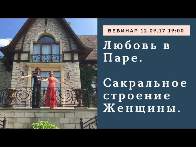 Приглашение на вебинар Любовь в Паре. Сакральное строение Женщины Ирина Ремер
