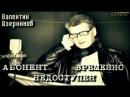 Абонент временно недоступен   Валентин Азерников (моноспектакль)