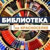 Библиотека на Красноселке 29 (Филиал №4)