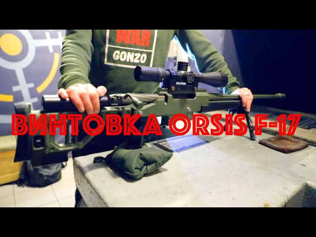 Новая снайперская винтовка ORSIS F 17 ЭКСКЛЮЗИВ WarGonzo