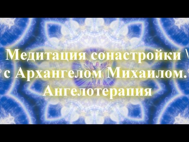 Медитация сонастройки с Архангелом Михаилом Ангелотерапия