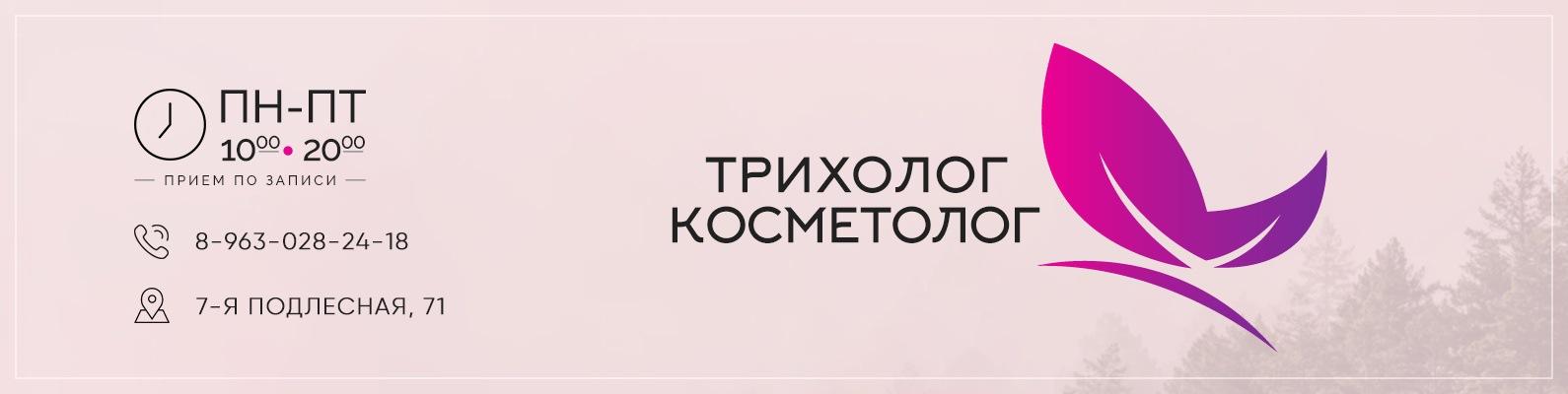 Врач косметолог трихолог