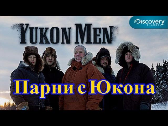 Парни с Юкона 6 сезон 2 серия Discovery (2017)