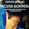 Школа Дзюдо Расула Бокиева.