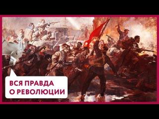 Вся правда о революции!   Уши Машут Ослом #14 (О. Матвейчев)