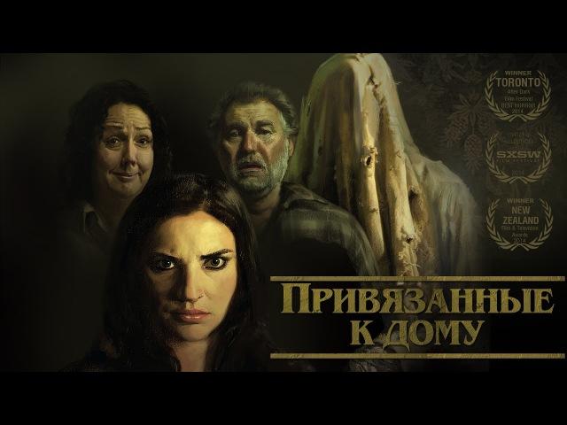 Привязанные к дому HD 2014 Ужасы Комедия Детектив Housebound HD