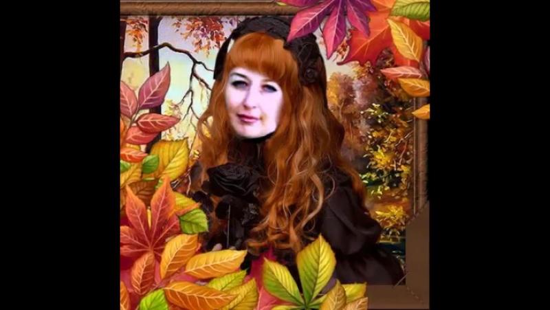 Осень...Рыжая подружка