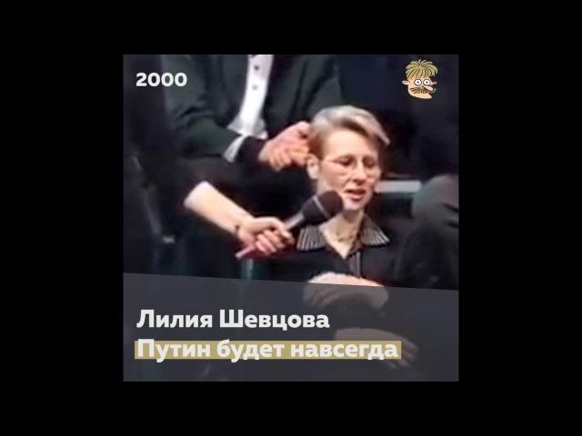 Политолог Лилия Шевцова потрясающе точно сформулировала то почему Путин это навсегда