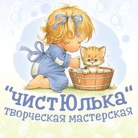 Юлия Грушина