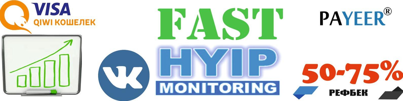 Бесплатный мониторинг хайпов киви кошелек