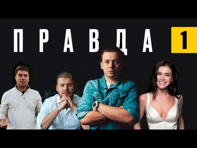 Правда Воротников Темникова Гаврилин о Bitcoin Alan Enileev Дмитрий Долбилин