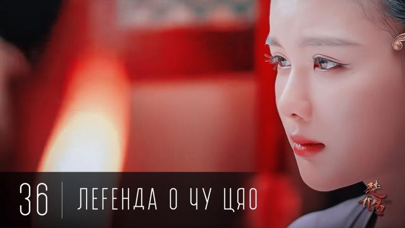 36 58 Легенда о Чу Цяо Legend of Chu Qiao Princess Agents 楚乔传