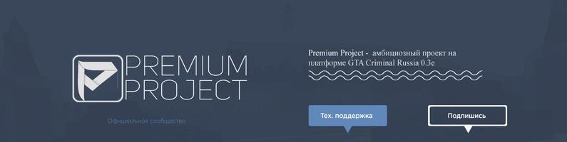 Premium tech RolePlayКриминальная Россия