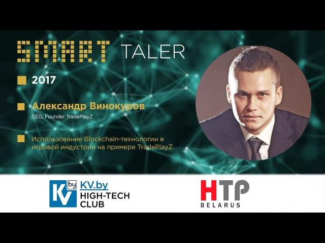 SMART TALER 2017. Александр Винокуров - Использование Blockchain-технологии в игровой индуст...