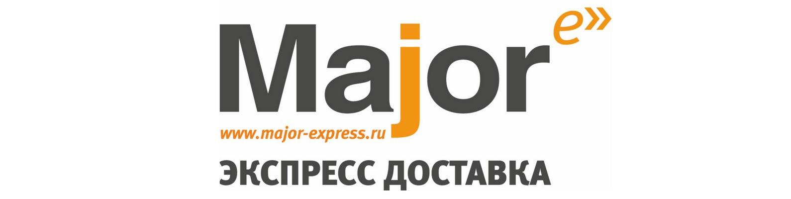 Доставка курьерской почтой Мэйджор Экспресс (2 дня)