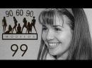 Сериал МОДЕЛИ 90-60-90 (с участием Натальи Орейро) 99 серия