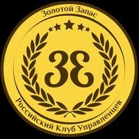 """Логотип Управленческий клуб """"Золотой Запас"""""""