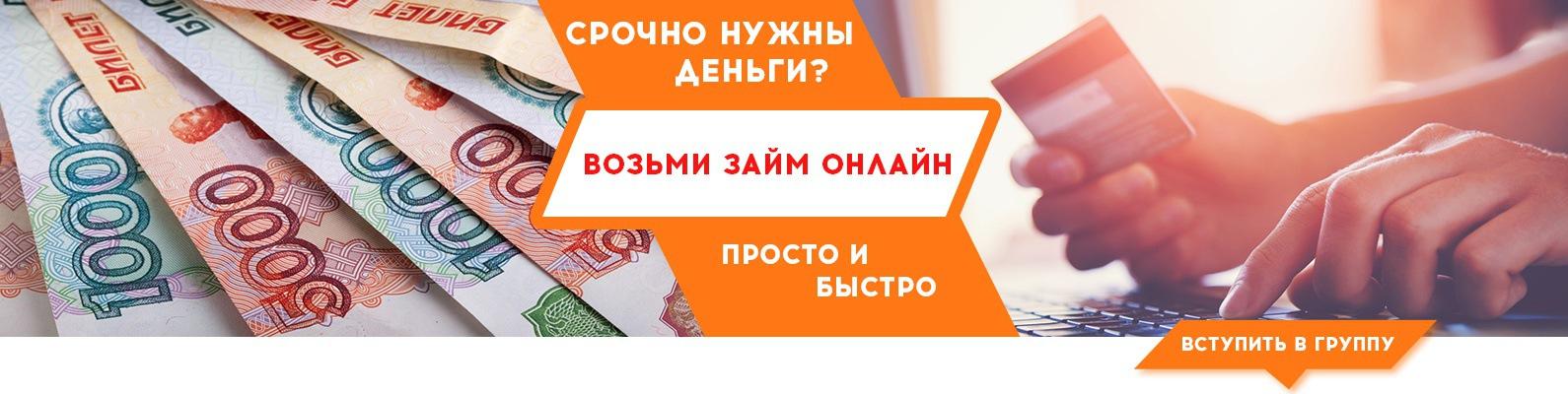 Онлайн микрозаймы по всей россии