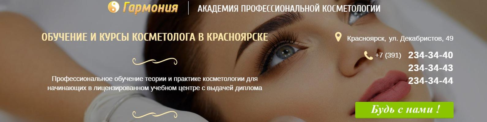 Косметология красноярск цены