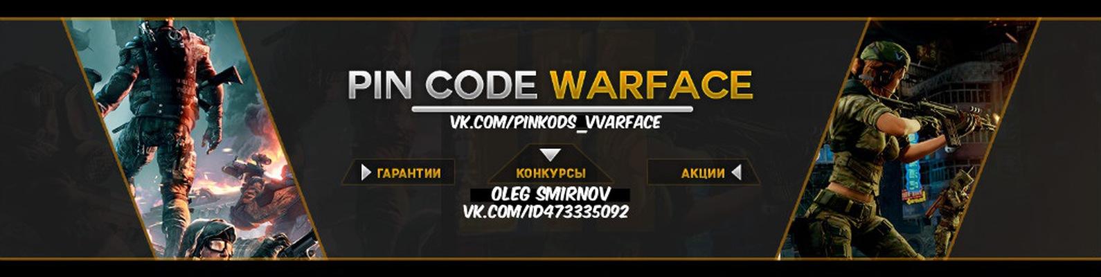 Раздача пин кодов warface