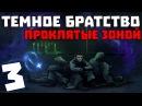 S.T.A.L.K.E.R. Тёмное Братство - Проклятые Зоной 3. Группа Поиск и Группа Стрелка