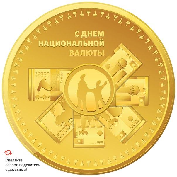 изменить, поздравления с днем национальной валюты тут явилась вместо