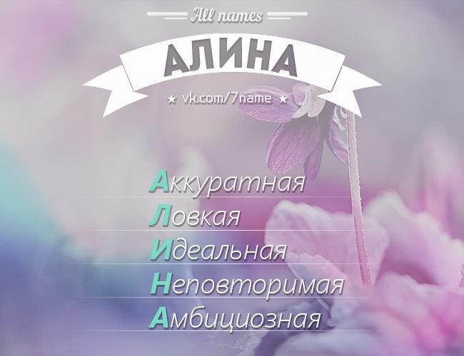 картинки с именем алена или алина кто