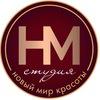 Салон красоты «НМ Студия» Обнинск