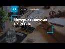 Создаем интернет магазин на конструкторе сайтов Reg