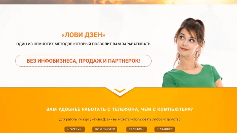 Промо-ролик Виктории Самойловой к курсу Лови Дзен