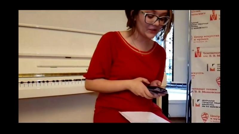 Maria Tukhvatulina Chempionat poezii im Mayakovskogo