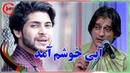 Sharafat Parwani Soraj Abi Khoshem Amad شرافت پروانی و سورج آبی خوشم آمد