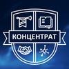 Концентрат 27.0 Уфа / Бизнес в стиле Like