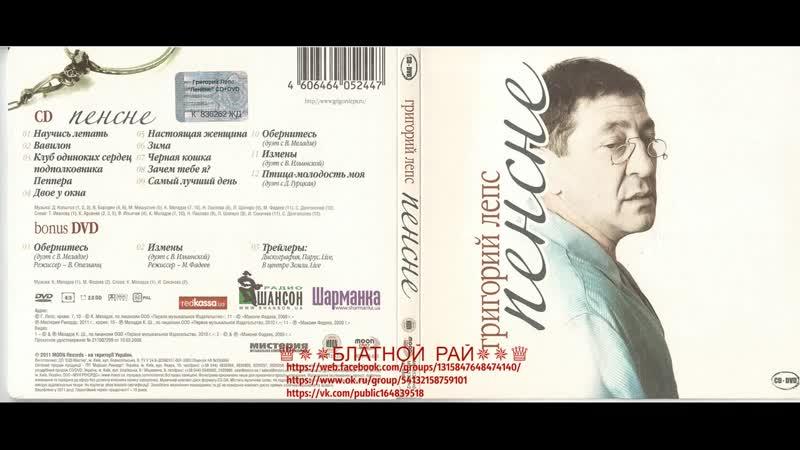 Григорий Лепс «Пенсне» 2011