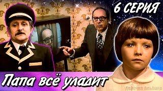 Детское кино «Приключения в каникулы» 6 серия (фантастика) 1978 год