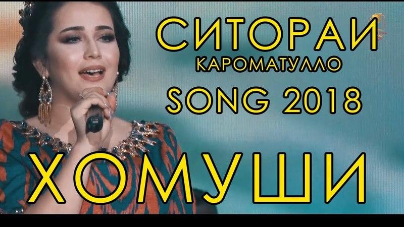 Ситораи Кароматулло Хомуши 2018 Sitorai Karomatullo Khomushi 2018