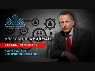 Александр Фридман «Контроль и координирование» 21 февраля 2019 г. Казань